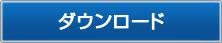 名刺デザインダウンロード